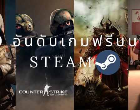 10 อันดับเกมฟรีบน Steam