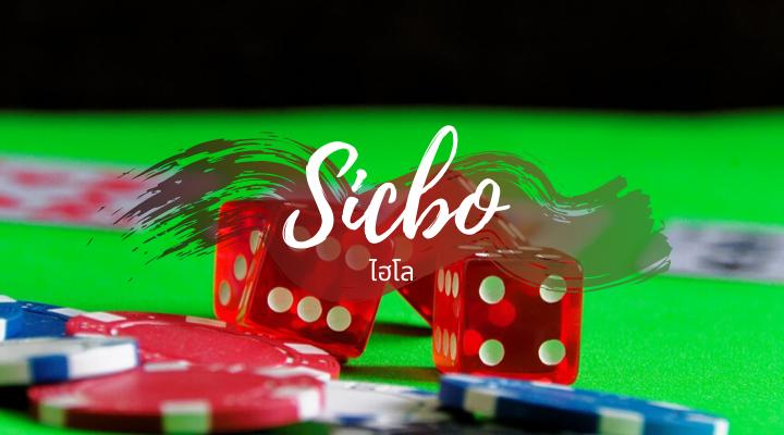 ไฮโล (Sicbo)