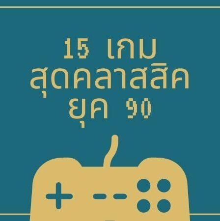 15 เกมสุดคลาสสิค ยุค 90