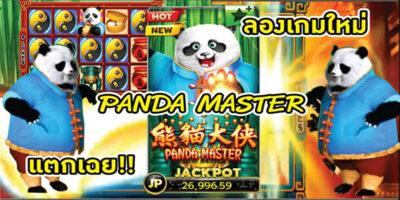 ปั่นสนุกกับเกมสล็อต Panda Master