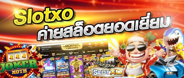 4 ความลับของ Slotxo