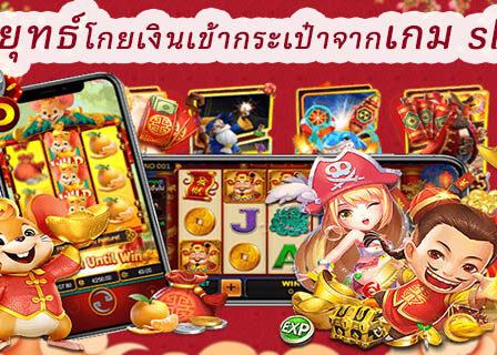 5 กลยุทธ์ โกยเงินเข้ากระเป๋าจากเกม slotxo