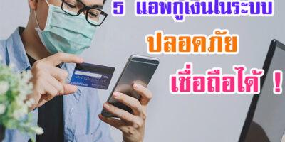 5 แอพกู้เงินในระบบ ปลอดภัย เชื่อถือได้
